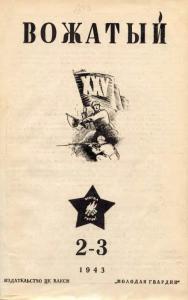 Вожатый 1943 №02-03