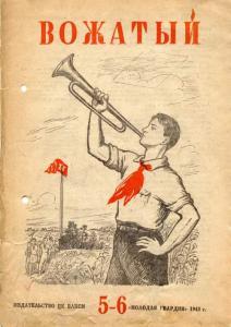 Вожатый 1943 №05-06
