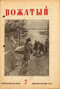 Вожатый 1943 №07