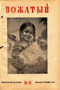Вожатый 1943 №08-09