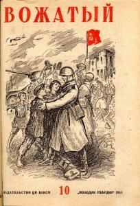 Вожатый 1943 №10