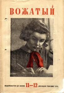 Вожатый 1943 №11-12
