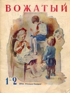 Вожатый 1944 №01-02