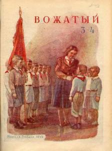 Вожатый 1944 №03-04