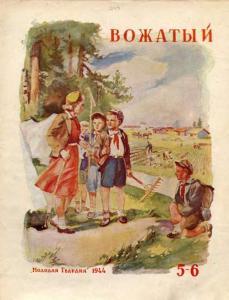 Вожатый 1944 №05-06