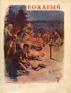 Вожатый 1944 №07
