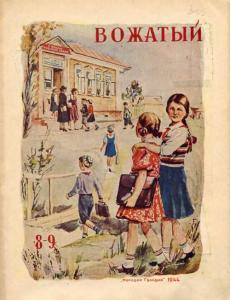 Вожатый 1944 №08-09