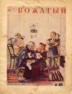 Вожатый 1944 №10