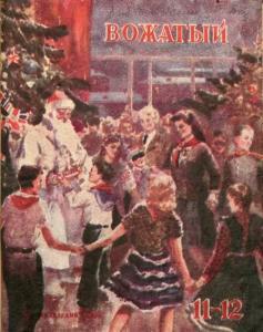 Вожатый 1944 №11-12