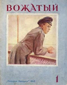 Вожатый 1945 №01