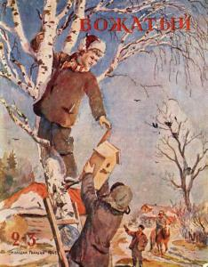 Вожатый 1945 №02-03