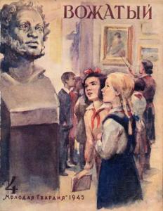 Вожатый 1945 №04