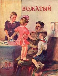 Вожатый 1945 №05-06