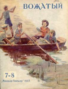 Вожатый 1945 №07-08