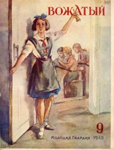 Вожатый 1945 №09