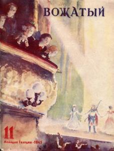 Вожатый 1945 №11
