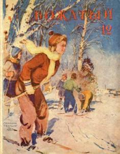 Вожатый 1945 №12