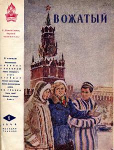 Вожатый 1946 №01