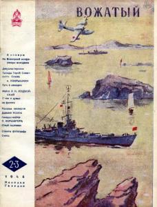 Вожатый 1946 №02-03