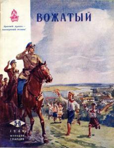Вожатый 1946 №05-06