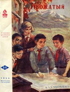 Вожатый 1946 №08-09