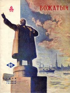 Вожатый 1946 №10-11