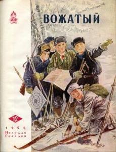 Вожатый 1946 №12