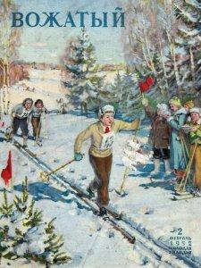 Вожатый 1952 №02