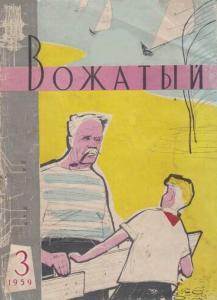 Вожатый 1959 №03