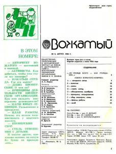 Вожатый 1984 №08