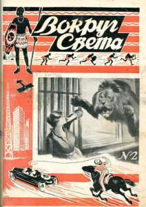 Вокруг света 1927 №02