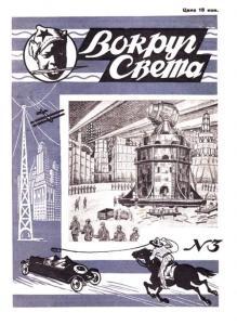 Вокруг света 1928 №03