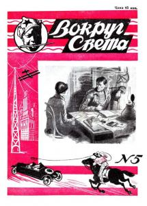 Вокруг света 1928 №05