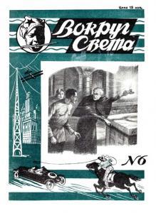 Вокруг света 1928 №06