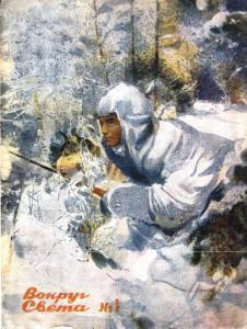 Вокруг света 1939 №01