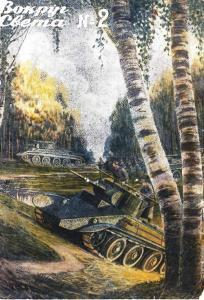 Вокруг света 1939 №02