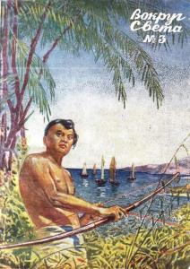 Вокруг света 1939 №03