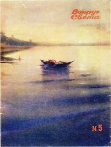 Вокруг света 1939 №05