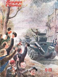 Вокруг света 1939 №10