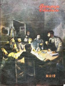 Вокруг света 1939 №11-12