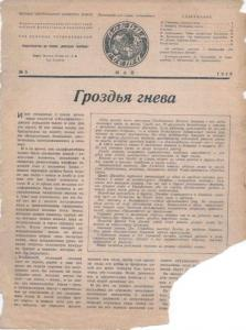 Вокруг света 1940 №05