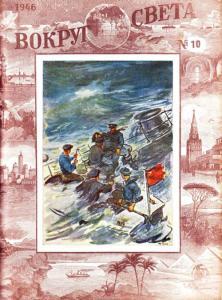 Вокруг света 1946 №10