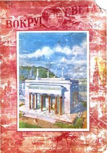 Вокруг света 1946 №11-12