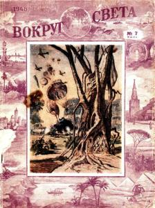 Вокруг света 1948 №07