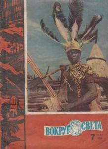 Вокруг света 1960 №07