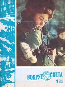 Вокруг света 1963 №01