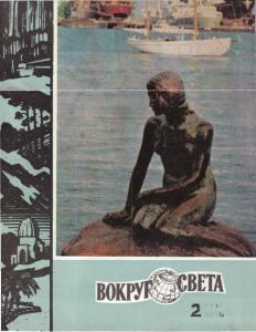 Вокруг света 1965 №02
