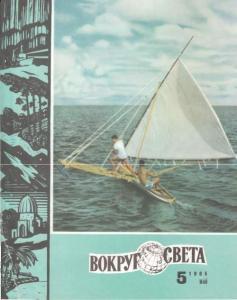 Вокруг света 1965 №05