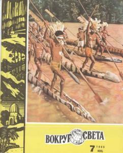 Вокруг света 1965 №07