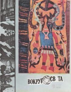 Вокруг света 1965 №08